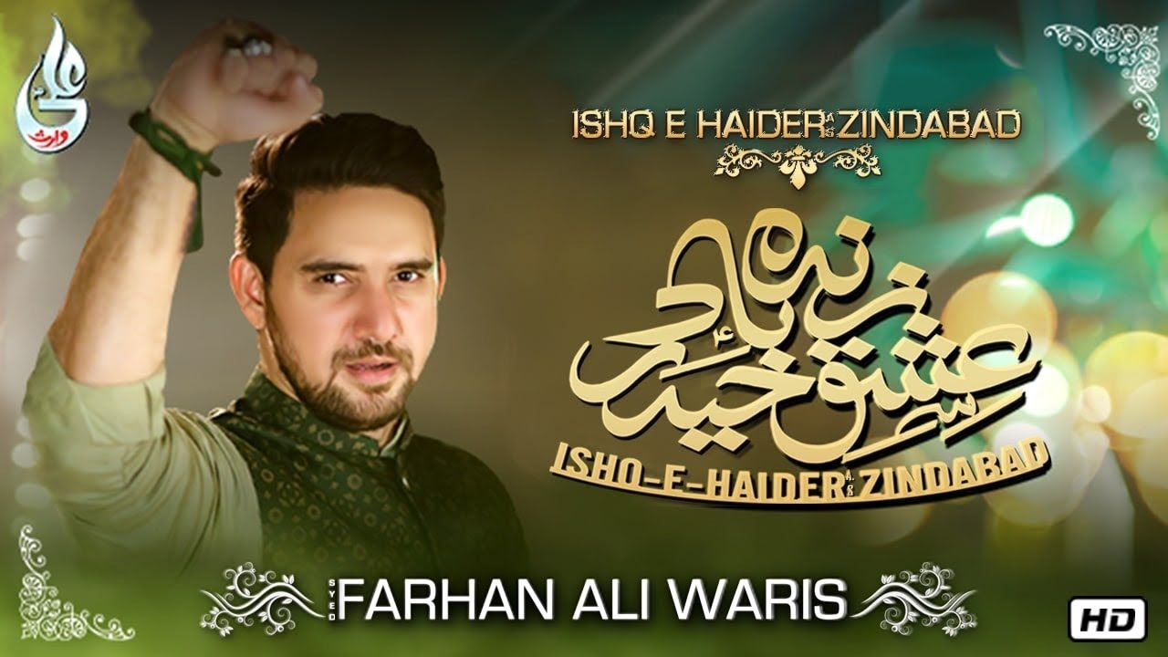 Farhan Ali Waris | Ishq E Haider Zindabad | Manqabat | 2020