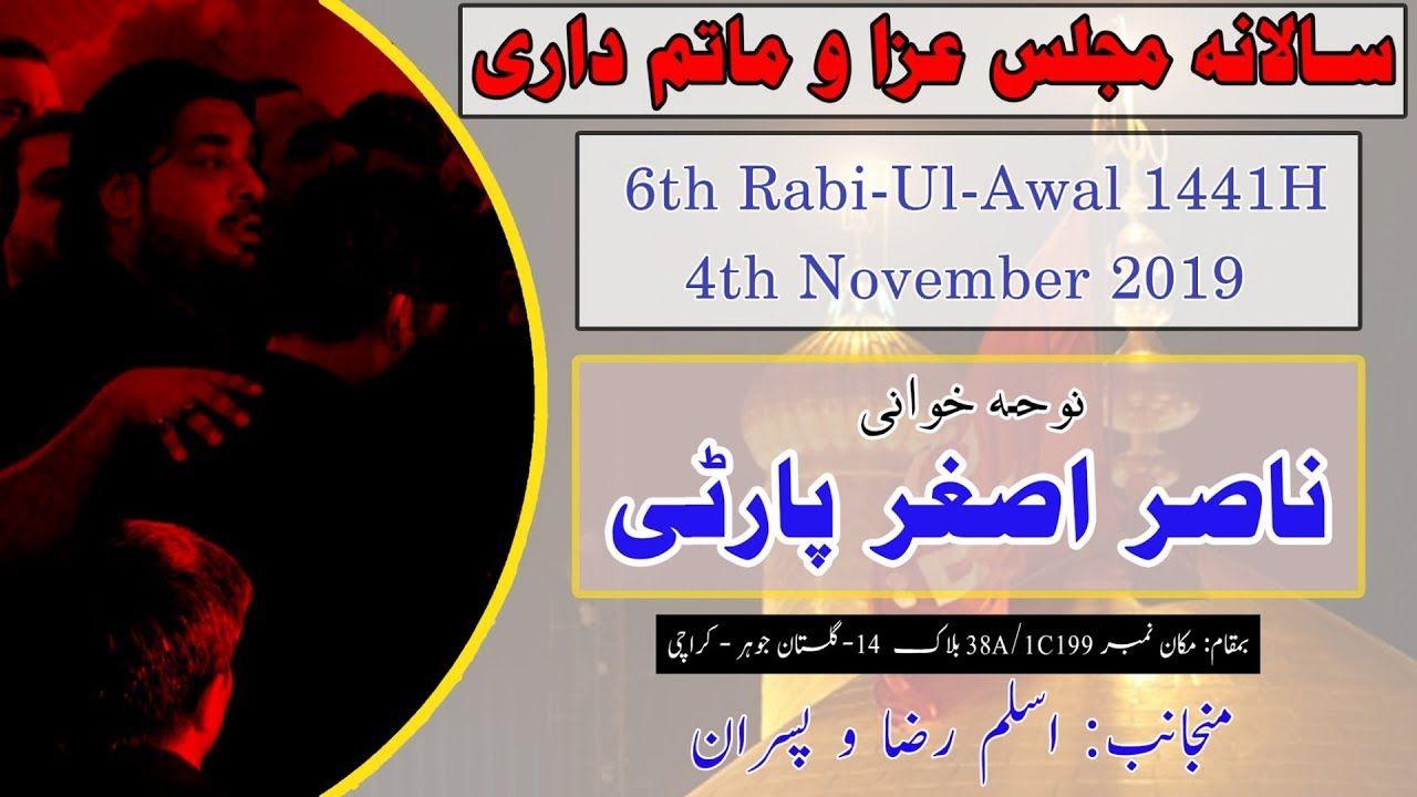 Noha | Nasir Asghar Party | 6th Rabi Awal 1441/2019 - House # 38A/1C199 Gulistan-e-Johar - Karachi