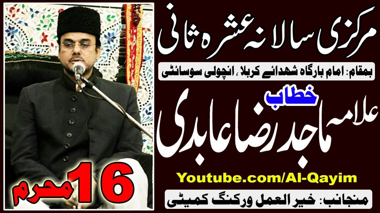 16th Muharram Majlis-e-Khumsa 2019 - Allama Dr Majid Raza Abidi - Imam Bargah Shuhdah-e-Karbala