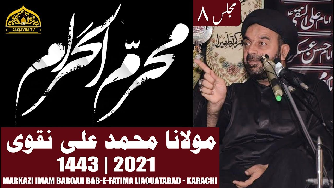 8th Muharram Majlis 1443/2021 | Moulana Muhammad Ali Naqvi - Imam Bargah Bab-e-Fatima - Karachi