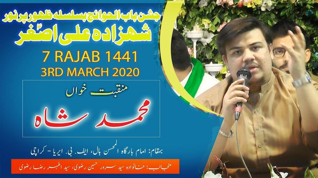 Manqabat | Muhammad Shah | Jashan-e-Babul Hawaij - 7 Rajab 2020 - Imam Bargah Al Mohsin Hall