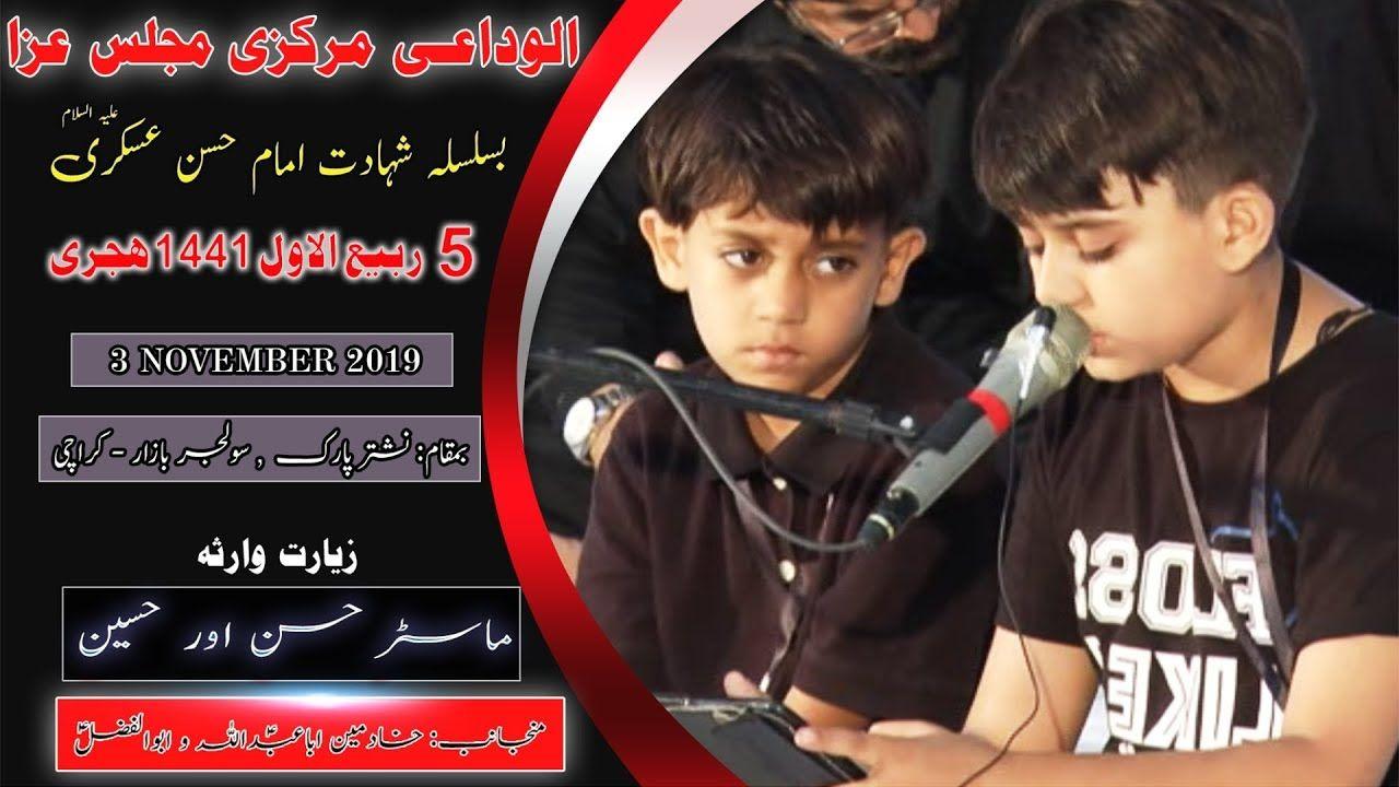 Ziarat Warisa | Master Hasan & Hussain | 5th Rabi Awal 1441/2019 - Nishtar Park Solider Bazar - Karachi