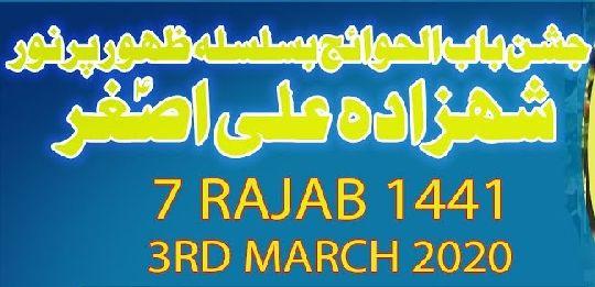 Jashan-e-Babul Hawaij Imam Bargah Al Mohsin Hall Karachi 1441-2020