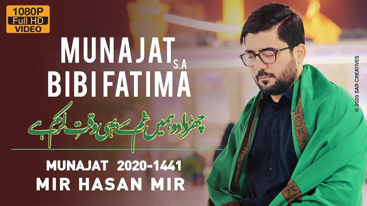 Churwa Do Hamein Gham Say Yehi Waqt e Karam Hai | Mir Hasan Mir Manqabat | Munajat e Bibi Fatima س