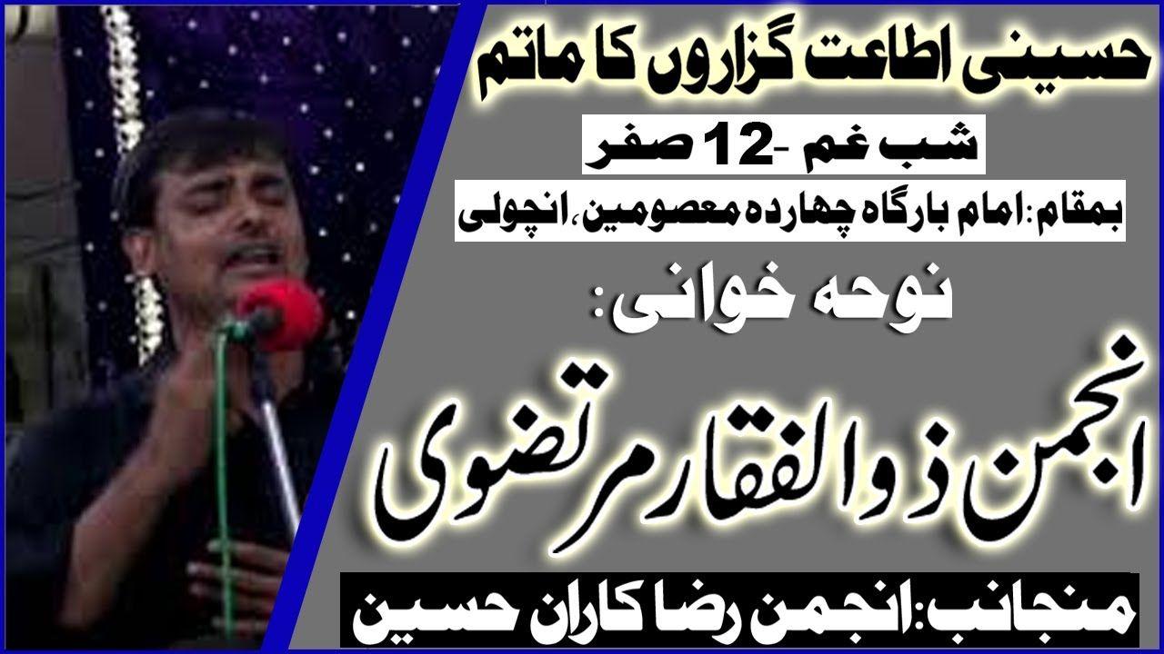 Noha | Anjuman Zulfiqar Murtazvi | Shabe Ghum - 12th Safar 1441/2019 | Imambargah Chahardah Masomeen - Karachi