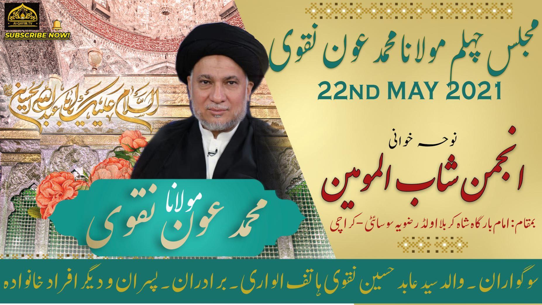 Noha | Shahab Ul Momimeen | Majlis-e-Chelum Moulana Muhammad Aun Naqvi | 22 May 2021 | Karachi