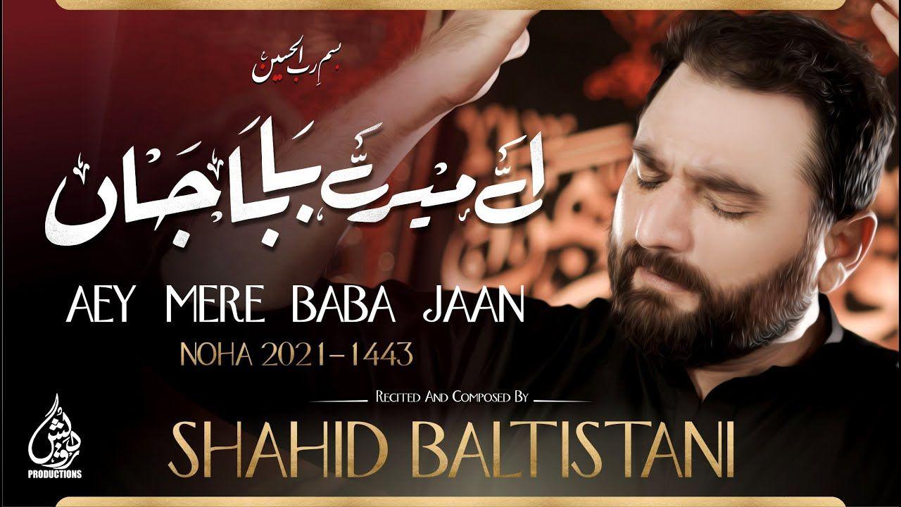 Aey Mere Baba Jaan اے میرے بابا جاں | Shahid Baltistani Nohay 2021 | New Nohay 2021 | Muharram 2021