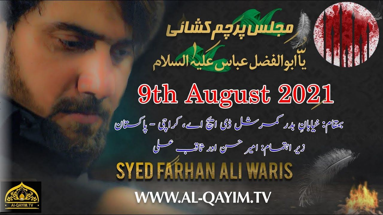 Farhan Ali Waris | Noha Khuwani 29th Zilhaj 1442/2021 | Khayaban-e-Badar Commercial DHA, Karachi