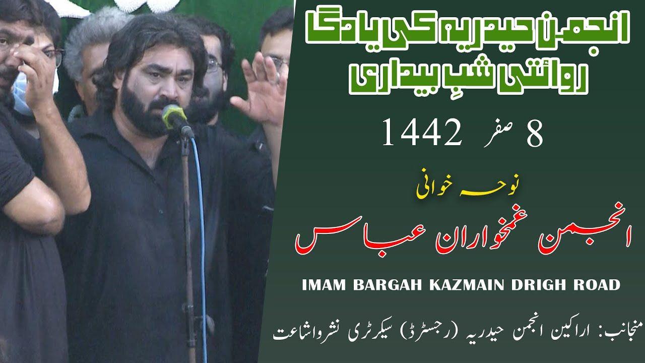 Noha | Anjuman Ghamgharan-e-Abbas | Yadgar Shabedari - 8th Safar 1442/2020 - Imam Bargah Kazmain