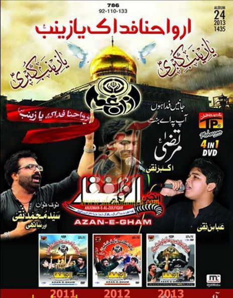 Al Zulfiqar