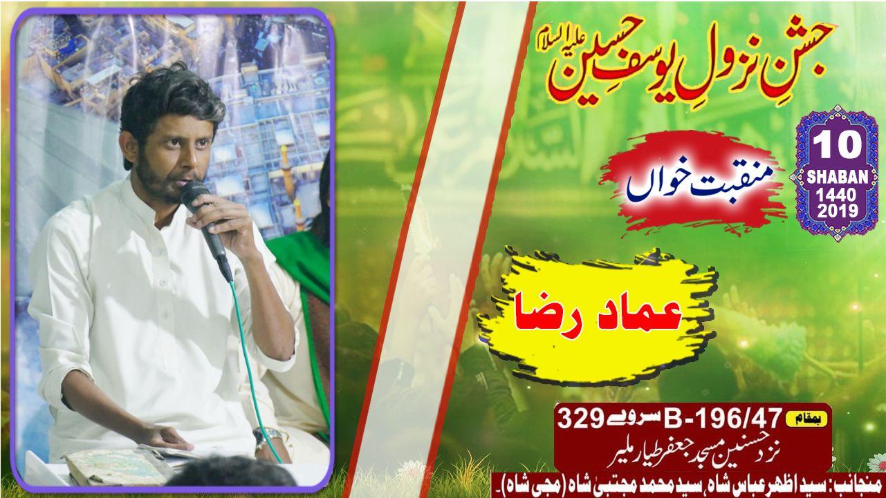 Manqabat | Ammad Raza | Jashan Nazool Yousuf Hussain A.S - 10 Shaban 2019 - Muji Shah Home