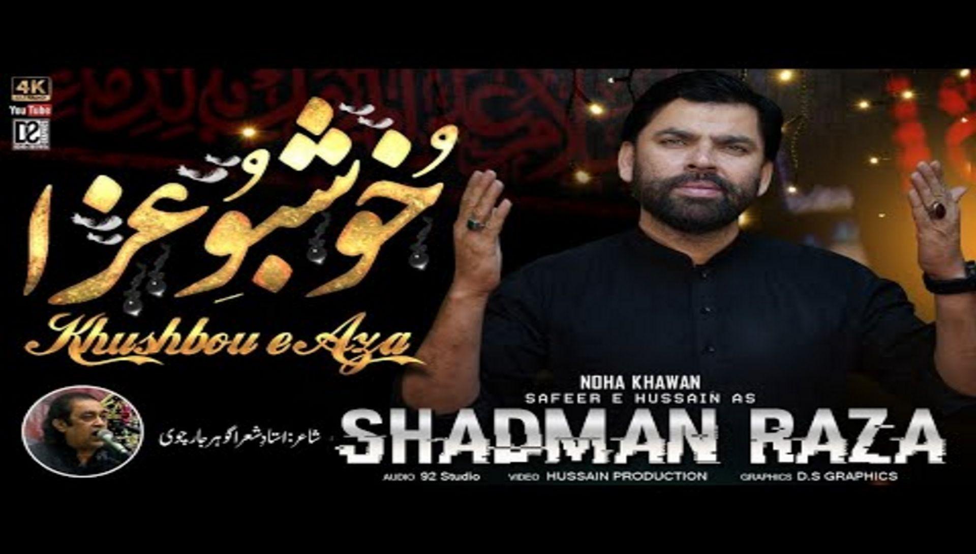 Khushbou E Aza Ane Lagi | Shadman Raza Naqvi New Nohay 2021 | New Nohay 1443-2021 Ayame Aza