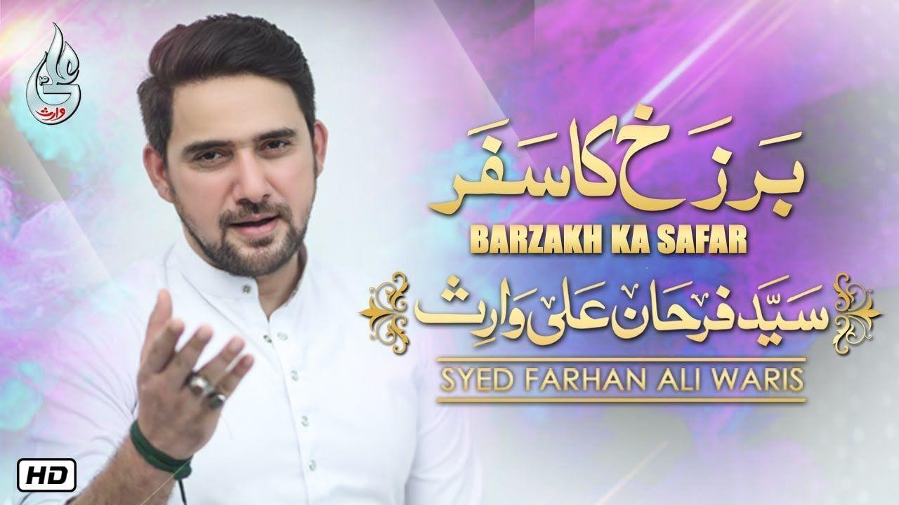 Farhan Ali Waris | Barzakh Ka Safar | Manqabat | 2020