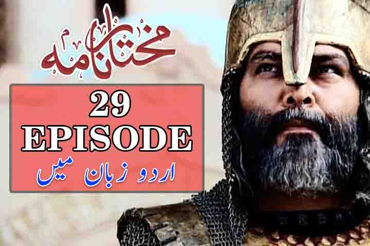 Mukhtar Nama - Episode 29  (Urdu)