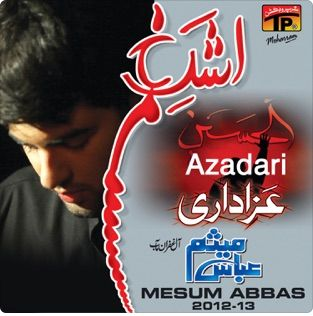 Abbas Mera Bhai