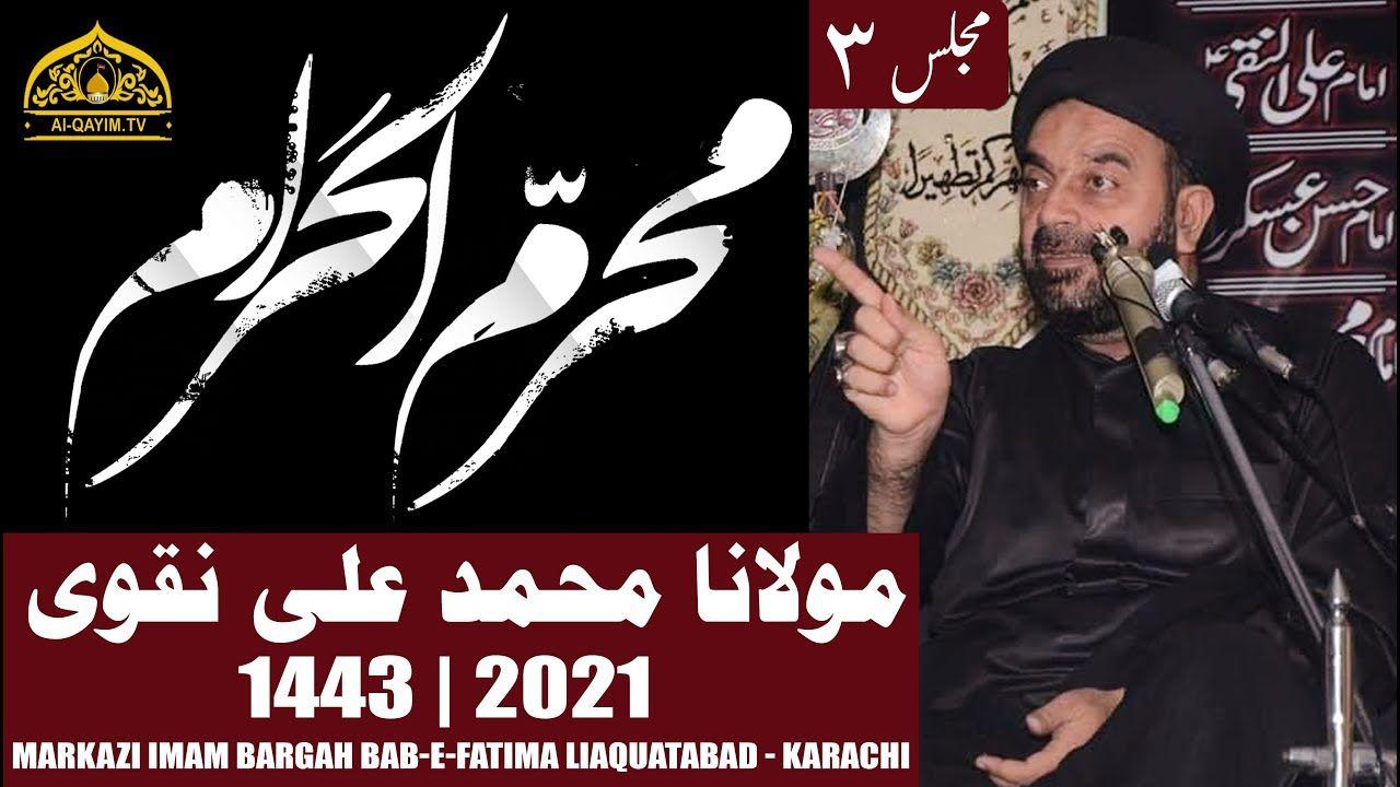 3rd Muharram Majlis 1443/2021 | Moulana Muhammad Ali Naqvi - Imam Bargah Bab-e-Fatima - Karachi