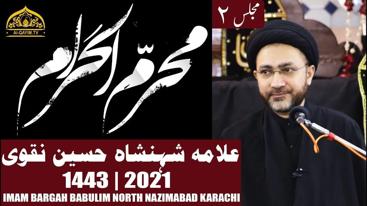 2nd Muharram Majlis 1442/2021 | Allama Shahenshah Hussain Naqvi - Imam Bargah Babulilm - Karachi
