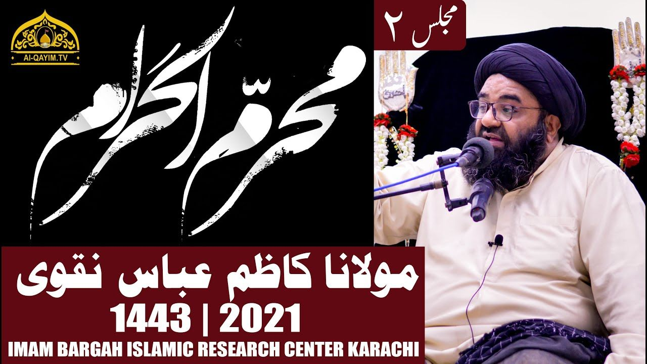 2nd Muharram Majlis 1442/2021 | Moulana Kazim Abbas Naqvi - Imam Bargah Islamic Research Center