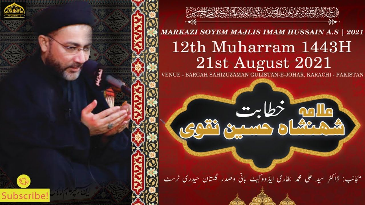12th Muharram Markazi Majlis - 2021 - Allama Shahenshah Hussain Naqvi - Imam Bargah Aakhir Uz Zaman