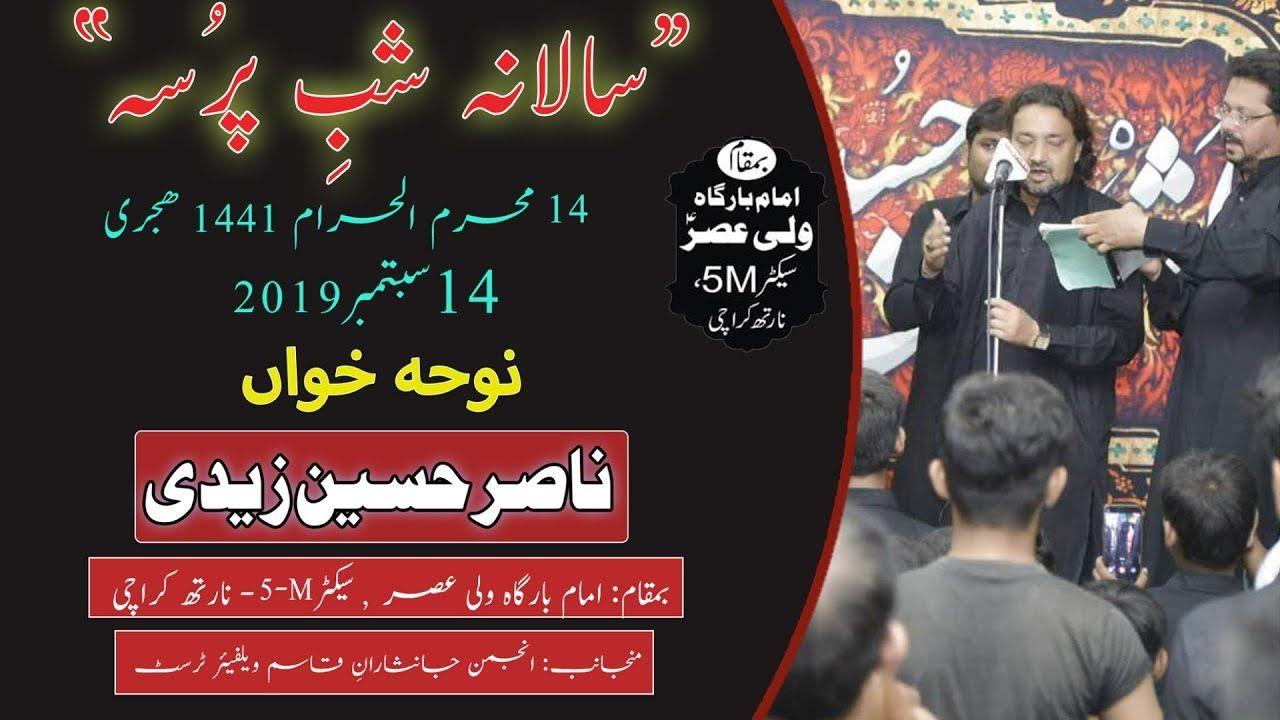 Noha | Nasir Hussain Zaidi | Shab-e-Pursa - 14th Muharram 1441/2019 - Karachi