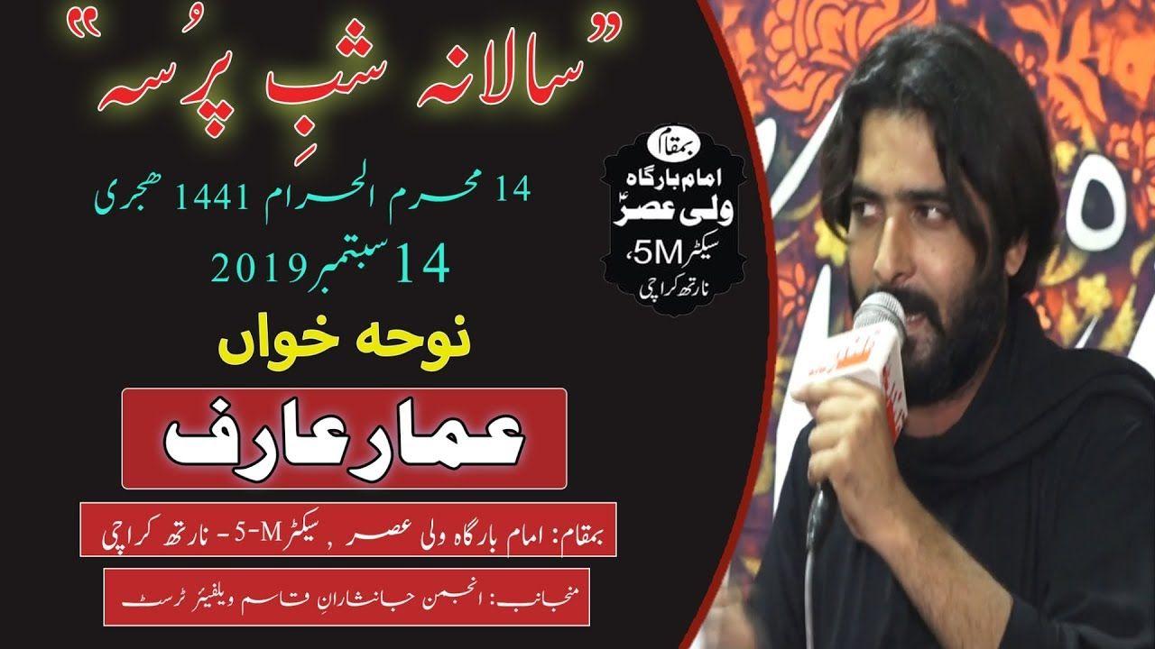 Noha   Ammar Arif   Shab-e-Pursa - 14th Muharram 1441/2019 - Karachi