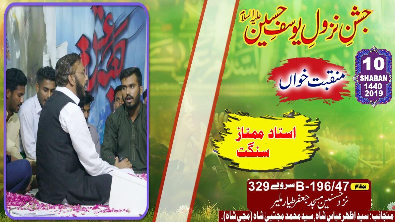 Manqabat | Ustad Mumtaz Sangat | Jashan Nazool Yousuf Hussain A.S - 10 Shaban 2019 - Muji Shah Home