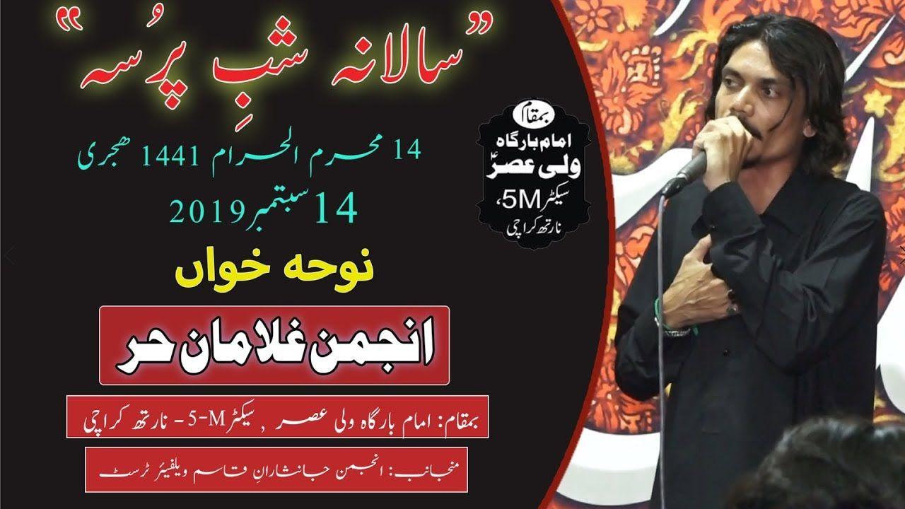 Noha | Anjuman Ghulaman e Hur | Shab-e-Pursa - 14th Muharram 1441/2019 - Karachi
