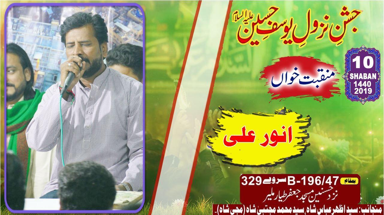 Manqabat | Anwer Ali | Jashan Nazool Yousuf Hussain A.S - 10 Shaban 2019 - Muji Shah Home