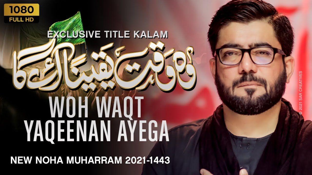 Woh Waqt Yaqeenan Ayega | वह वक्त यकीनन आएगा | Mir Hasan Mir Nohay 2021 | New Nohay 2021