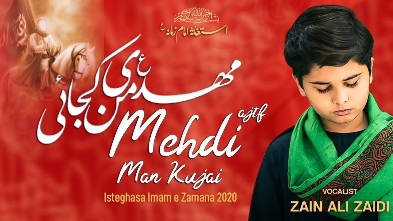 Munajat 2020 | Mehdi e Maan Kujai Mehdi | Zain Ali Zaidi | Moula Imam Mehdi AJTF