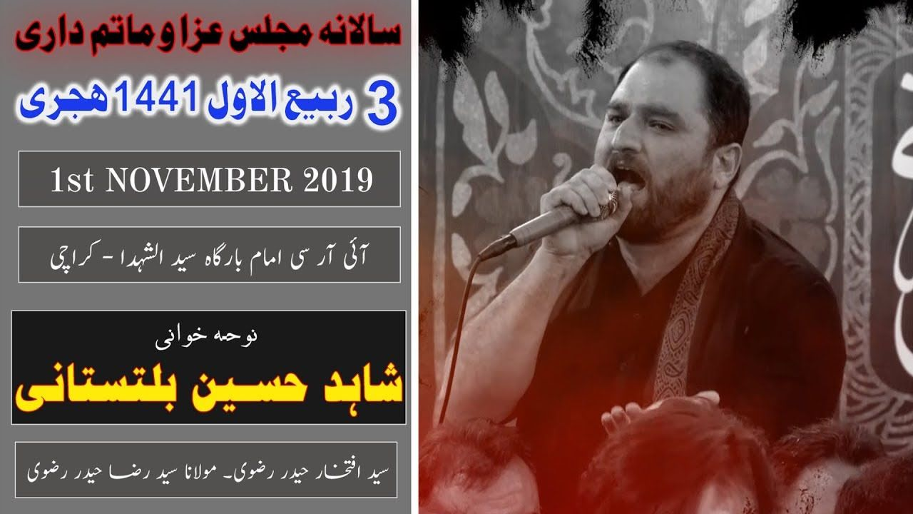 Noha | Shahid Baltistani | 3rd Rabi Awal 1441/2019 - Imam Bargah Islamic Research Center - Karachi