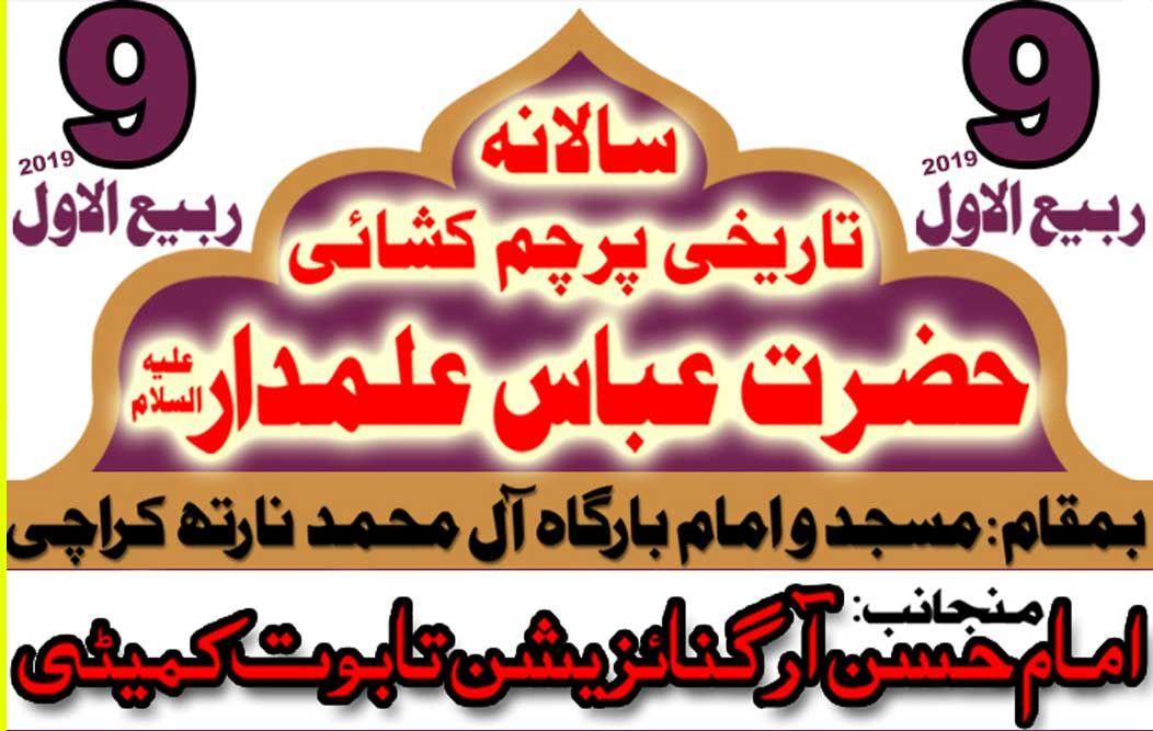 Eid-e-Zehra - 9th Rabi-ul-Awal 2019 Imam Bargah AleyMohammed - Karachi