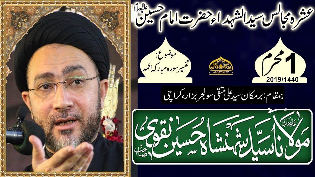 1st Muharram Majlis - 1441/2019  - Allama Syed Shahenshah Hussain Naqvi - Al Mutaqi House - Karachi