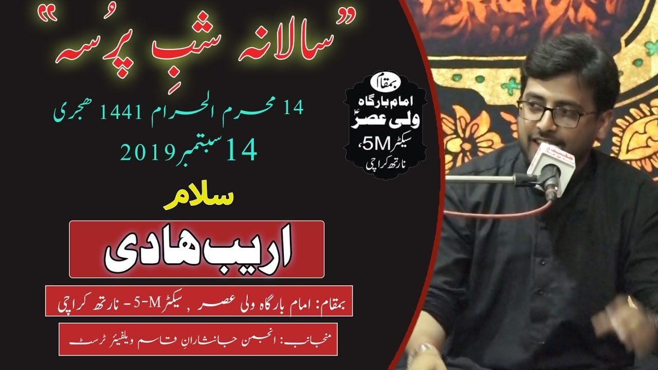 Salaam | Arib Hadi Abidi | Shab-e-Pursa - 14th Muharram 1441/2019 - Karachi
