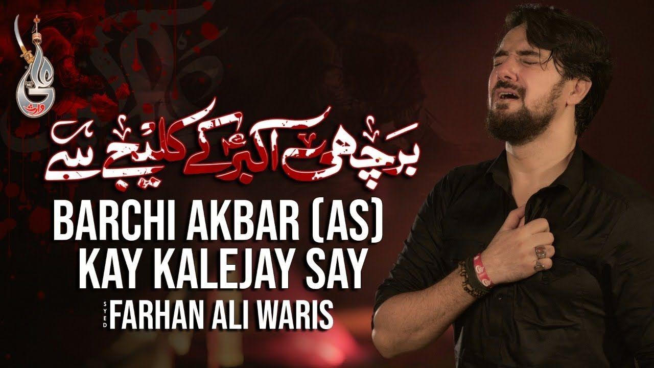 Farhan Ali Waris | Barchi Akbar Kay Kalejay Say | Noha 2021 | 1443