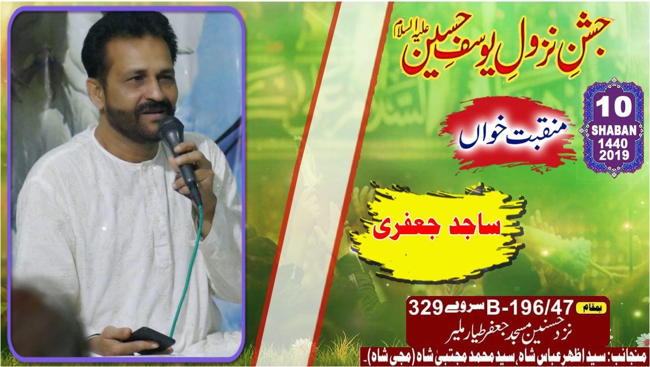 Manqabat | Sajid Jafri | Jashan Nazool Yousuf Hussain A.S - 10 Shaban 2019 - Muji Shah Home