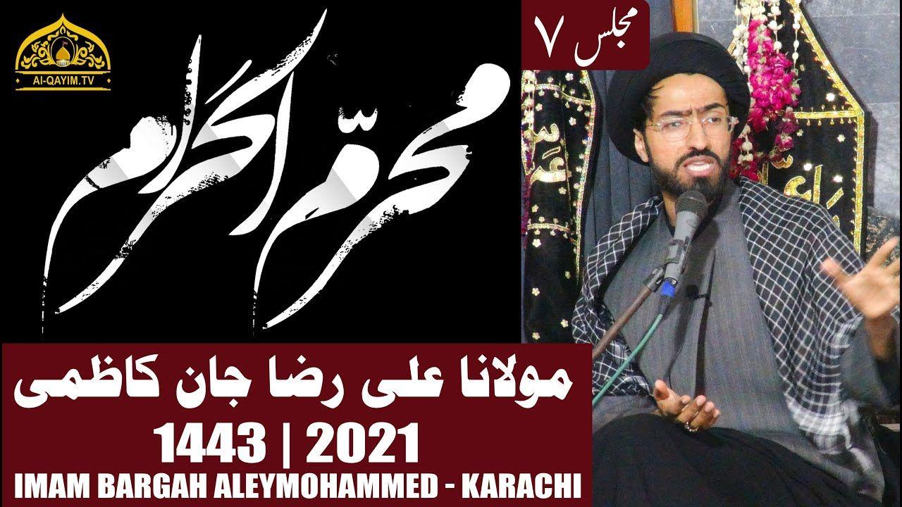 7th Muharram Majlis 1442/2021 | Moulana Ali Raza Jan Kazmi - Imam Bargah AleyMohammed - Karachi