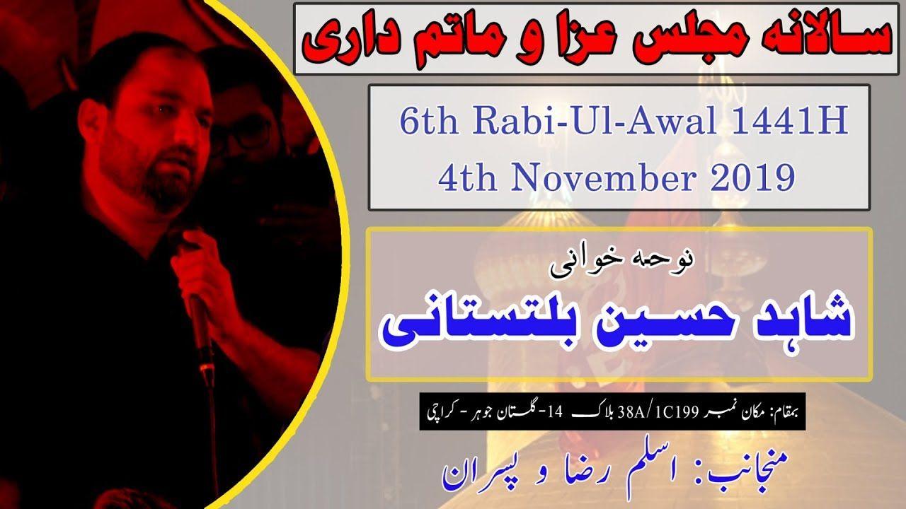 Noha | Shahid Hussain Baltistani | 6th Rabi Awal 1441/2019 - House # 38A/1C199 Gulistan-e-Johar - Karachi
