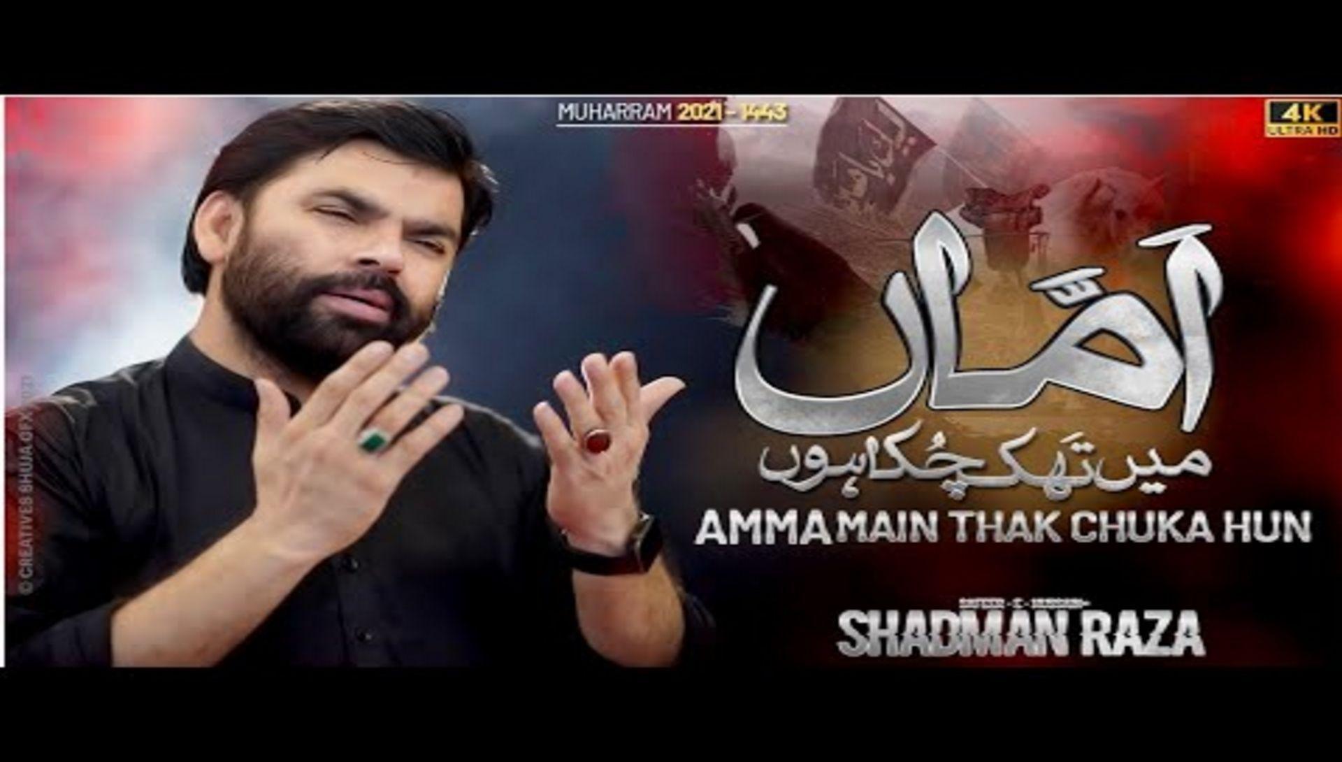 Amma Mein Thak Chuka Hun| Shadman Raza Naqvi New Nohay 2021 | New Nohay 1443-2021 Ayame Aza