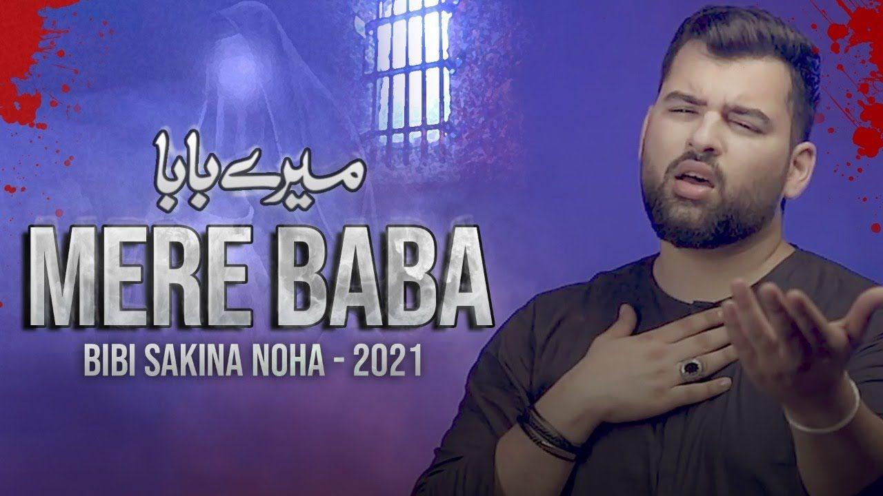 MERE BABA (میرے بابا) | Mesum Abbas Nohay 2021 | Noha Bibi Sakina