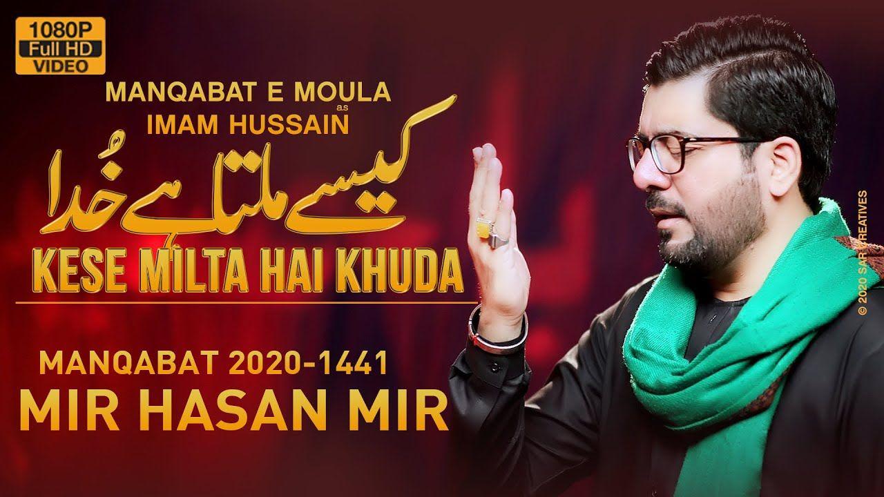 Kaise Milta Hai Khuda | Mir Hasan Mir New Manqabat 2020 | 3 Shaban | Imam Hussain Manqabat 2020