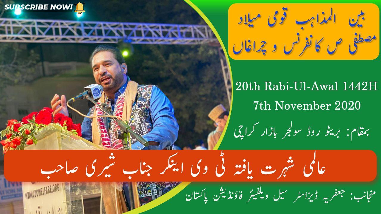 Janab Sherry Naat | Bain-Ul-Mazhab Milad Conference JDC Welfare Foundation Pakistan - Karachi