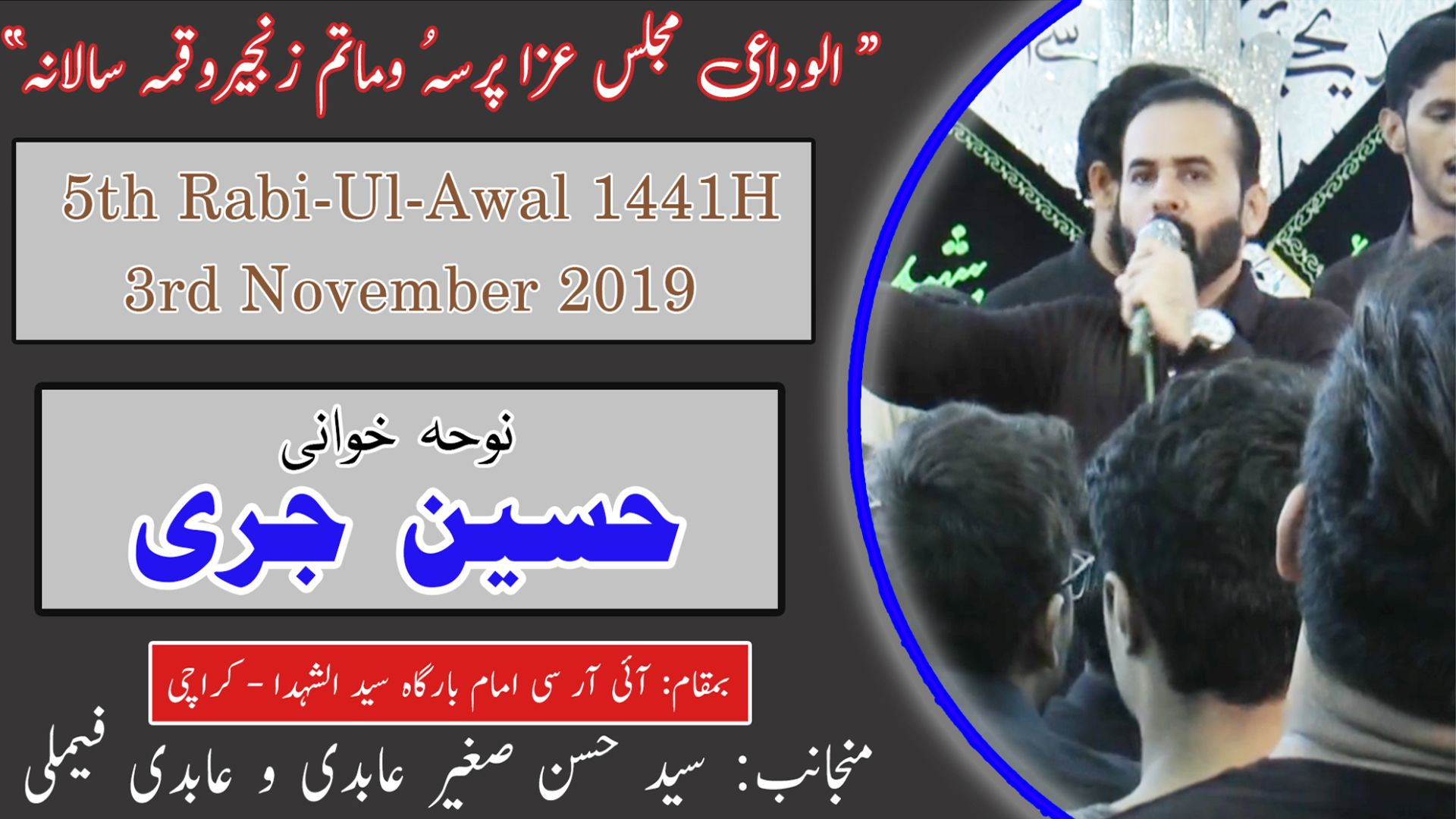 Noha | Hussain Jari | 5th Rabi Awal 1441/2019 - Imam Bargah Islamic Research Center - Karachi