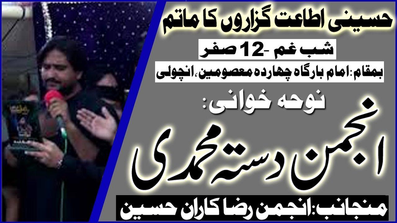 Noha | Anjuman Dast E Muhammadi | Shabe Ghum - 12th Safar 1441/2019 | Imambargah Chahardah Masomeen - Karachi
