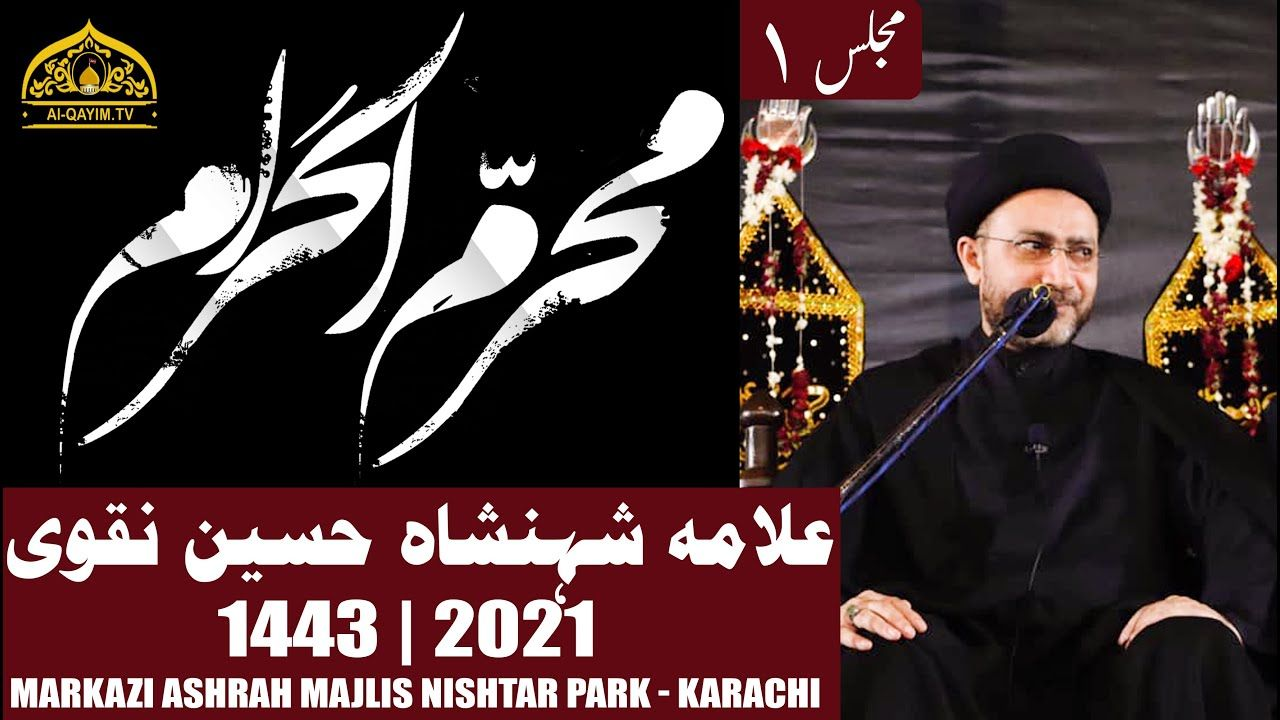 1st Muharram 2021 [Fazilat Mola Ali Ibn Abu Talib] | Allama Shahenshah Hussain Naqvi - Nishtar Park