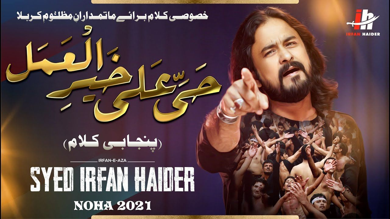 Hayya Ala Khayr Al Amal | Irfan Haider | Punjabi Noha | Noha 2021