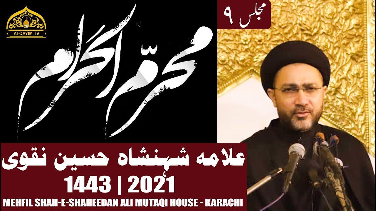 9th Muharram 2021 [Tafseer Surah Wa Al-Asr] | Allama Shahenshah Hussain Naqvi - Ali Mutaqi House