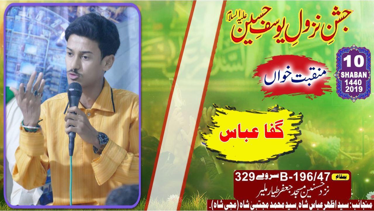 Manqabat | Gafa Abbas | Jashan Nazool Yousuf Hussain A.S - 10 Shaban 2019 - Muji Shah Home
