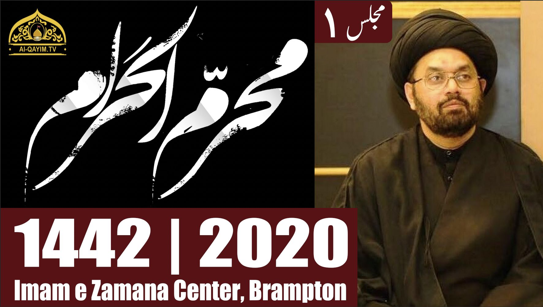 Imam e Zamana Center, Brampton
