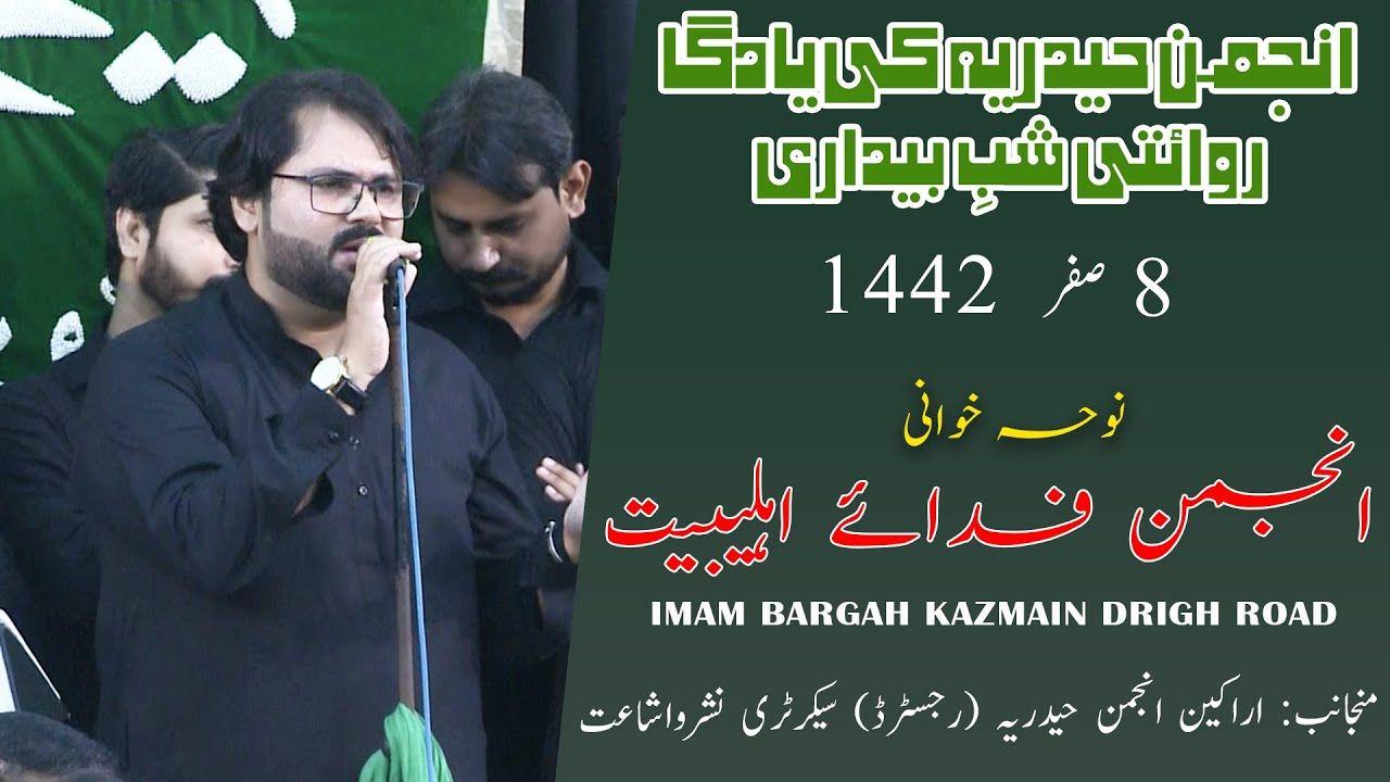 Noha | Anjuman Fida-e-Ahlebait | Yadgar Shabedari - 8th Safar 1442/2020 - Imam Bargah Kazmain Karach